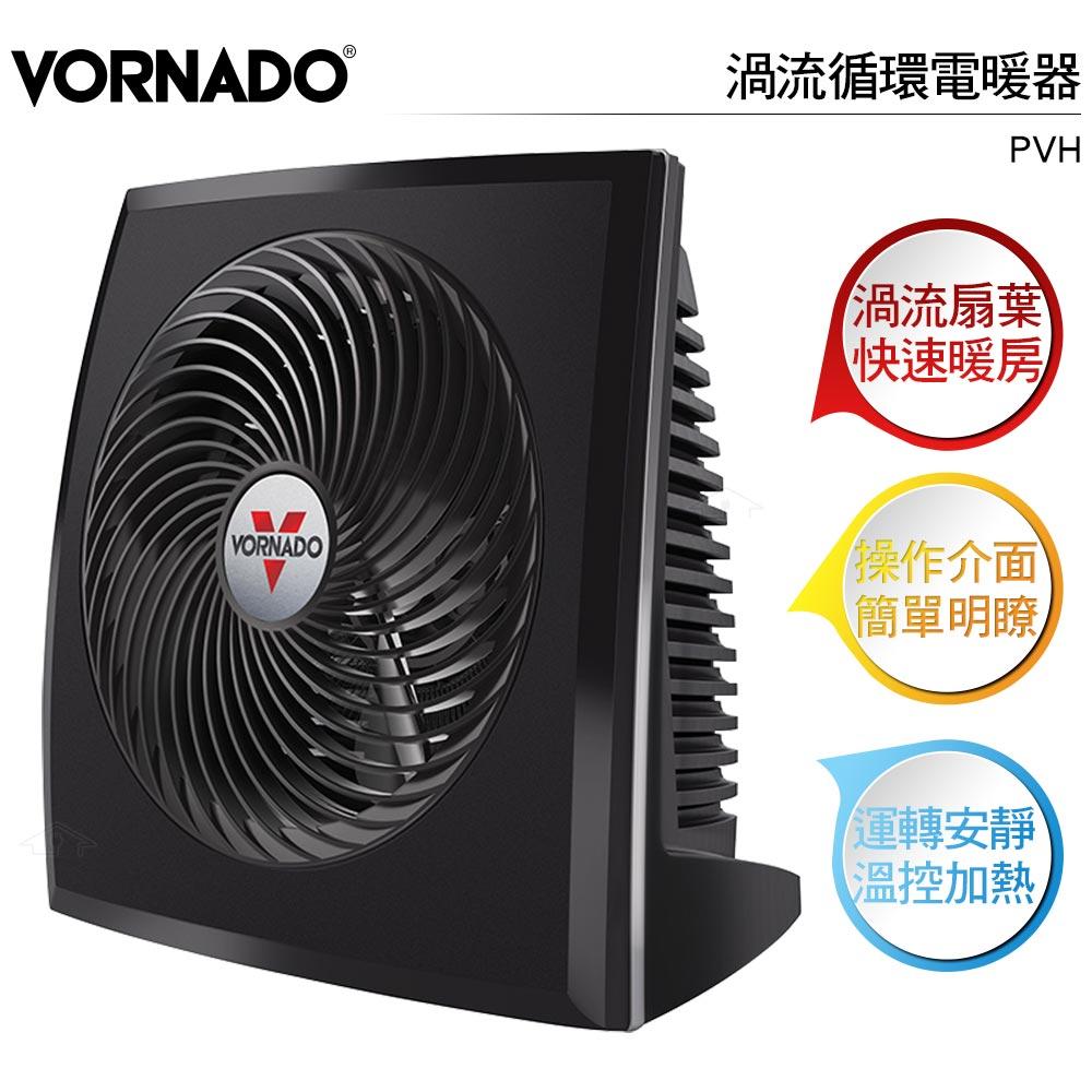 加碼送烘鞋機 美國VORNADO沃拿多 渦流循環電暖器PVH-TW / PVH
