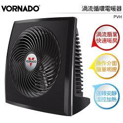 美國VORNADO沃拿多 渦流循環電暖器 PVH