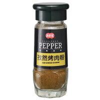 中秋節烤肉醬推薦到【真好家】孜然烤肉粉36g-(全素)就在真好家推薦中秋節烤肉醬