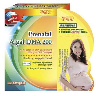 孕哺兒 高單位微藻DHA軟膠囊 30粒 【再送30粒】 【樂寶家】原廠空運來台