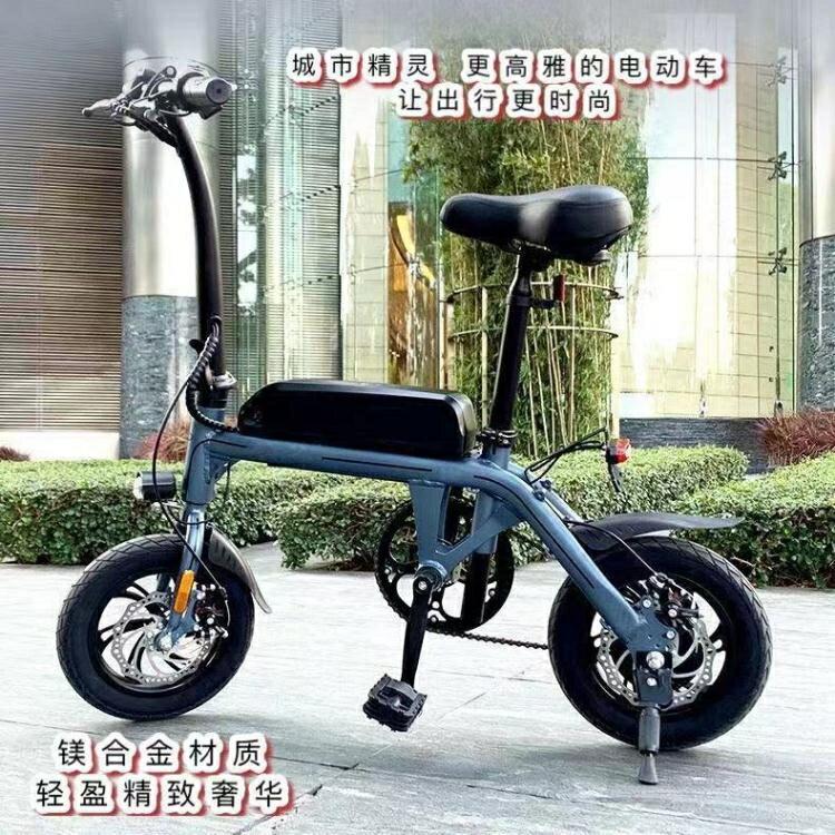 折疊電動車成人新國標電動自行車鋰電池電瓶車超輕【百淘百樂】
