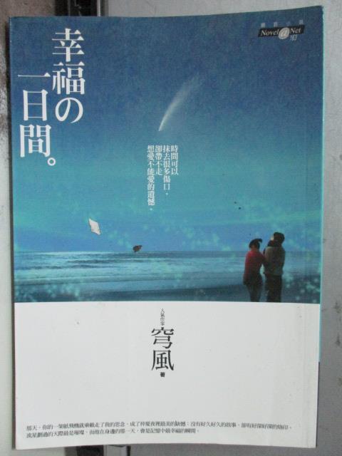 【書寶二手書T4/一般小說_OTD】幸福的一日間_穹風
