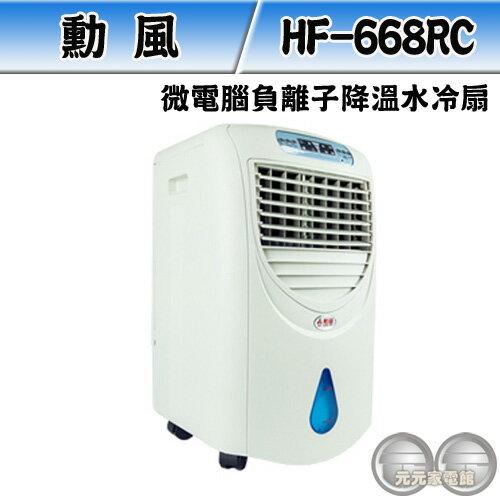 SUPAFINE勳風微電腦降溫水冷扇HF-668RC