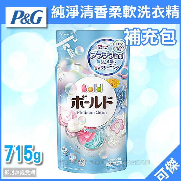 可傑 日本 P&G BOLD 寶僑 花香柔軟洗衣精補充包 純淨清香 藍色 715g  柔軟精 洗衣精 衣物柔軟芳香