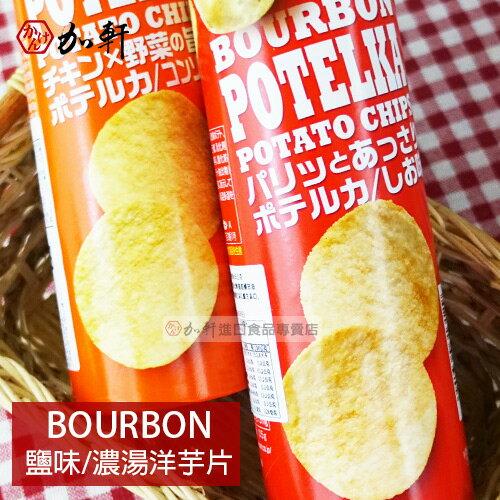 《加軒》★經典零食★日本BOURBON洋芋片 鹽味/濃湯 口味