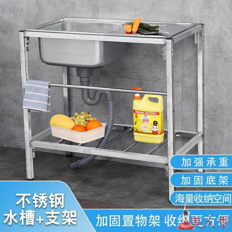 水槽 流理台洗碗池洗菜盆不銹鋼臺面一體304廚房單槽帶支架