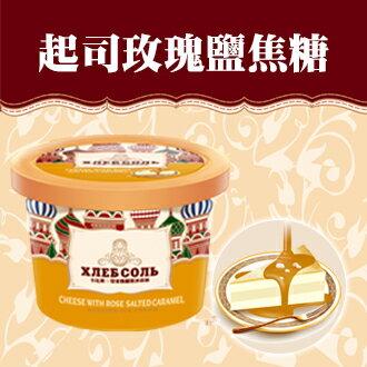 卡比索俄羅斯冰淇淋-香醇濃郁系列-起司玫瑰鹽焦糖 -120ML迷你杯