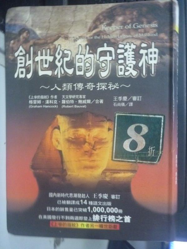 【書寶二手書T4/歷史_IKP】創世紀的守護神-人類傳奇探祕_格雷姆.漢科克