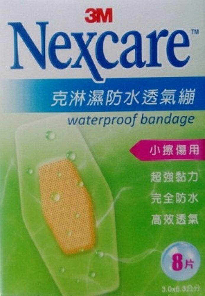 3M Nexcare克淋濕防水透氣繃 小擦傷口【躍獅】