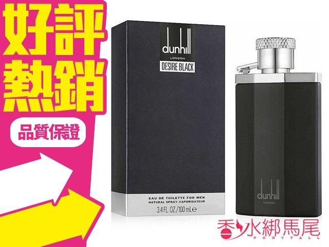 Dunhill 登喜路 Desire Black 夜幕紳士 男性淡香水 香水空瓶分裝 5M