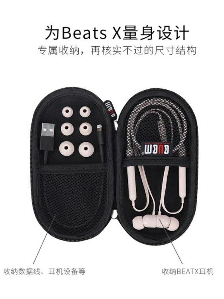 BUBM Beats X藍芽運動耳機收納包保護盒 電購3C 2