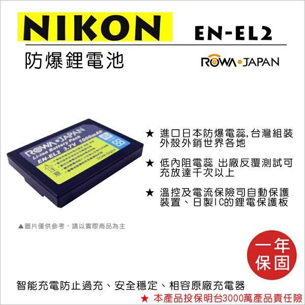 攝彩@樂華FORNikonEN-EL2相機電池鋰電池防爆原廠充電器可充保固一年