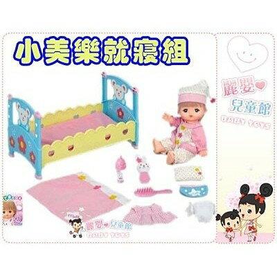 麗嬰兒童玩具館~專櫃熱賣-媽咪寶貝.晚安就寢小美樂禮盒組-附小熊睡床/尿布