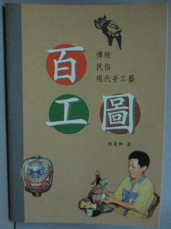 【書寶二手書T2/美工_MQY】百工圖-傳統民俗現代手工藝_民88