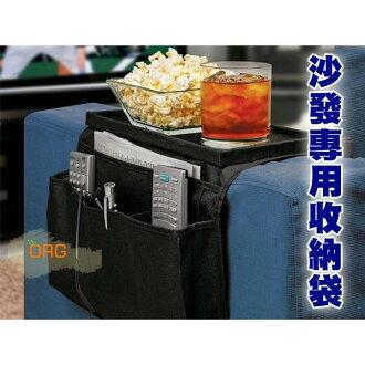 ORG《SD0584》創意~沙發 座椅 沙發邊 沙發側邊 收納袋 置物袋 掛袋 收納架 置物架 桌邊 遙控器 報紙 手機