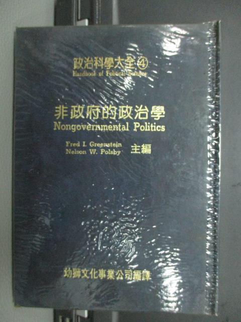 【書寶二手書T2/政治_NER】非政府的政治學(四)_Fred I. Greenstein_民73