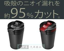 權世界@汽車用品 日本 CARMATE 95%氣密式防煙臭煙灰缸 DZ417- 兩種顏色選擇