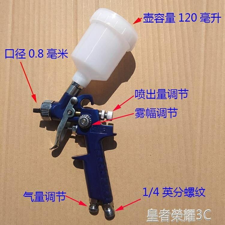 噴槍 H2000小型氣動噴漆槍環保高霧化光觸媒0.8修補除甲醛油漆噴槍上壺YTL 走心小賣場
