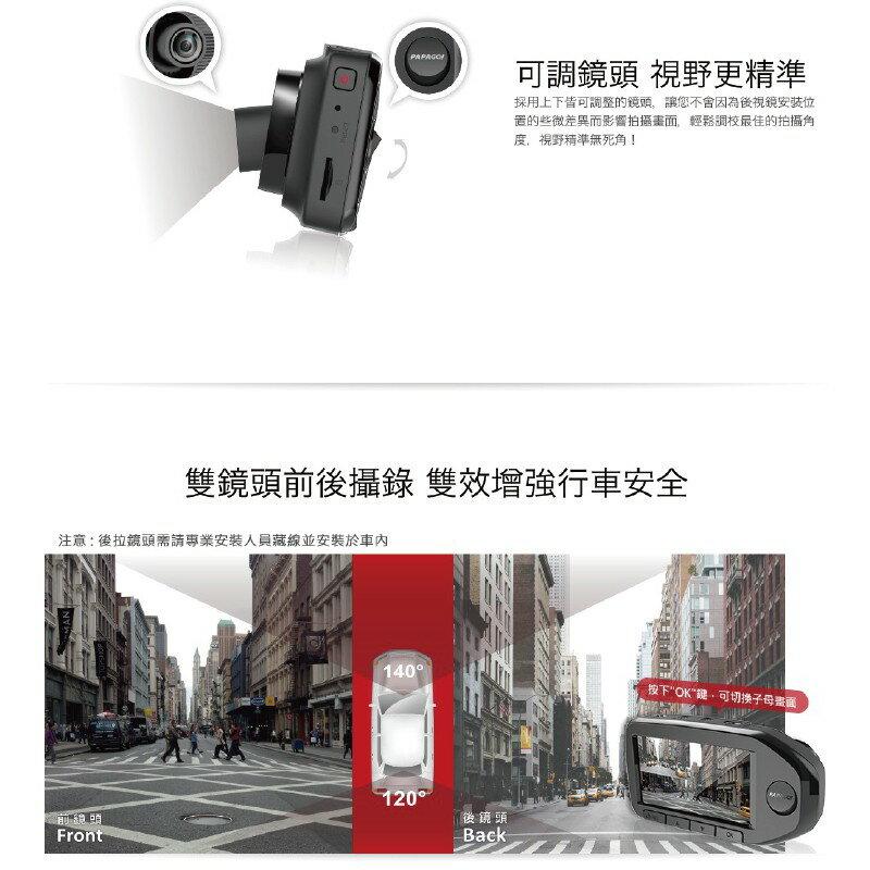 BuBu車用品【PAPAGO!GoSafe 760 雙鏡頭行車記錄器】可調鏡頭角度 視野精準 OTG即時傳輸【附16G】