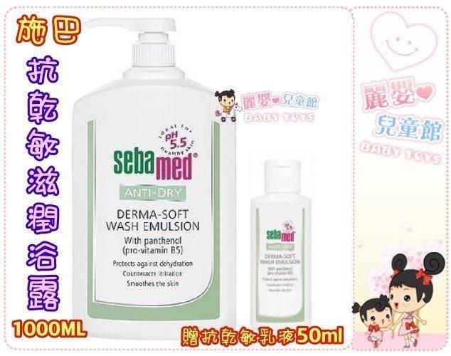 麗嬰兒童玩具館~施巴Sebamed-pH5.5 抗乾敏滋潤浴露1000ml.贈乳液50ML