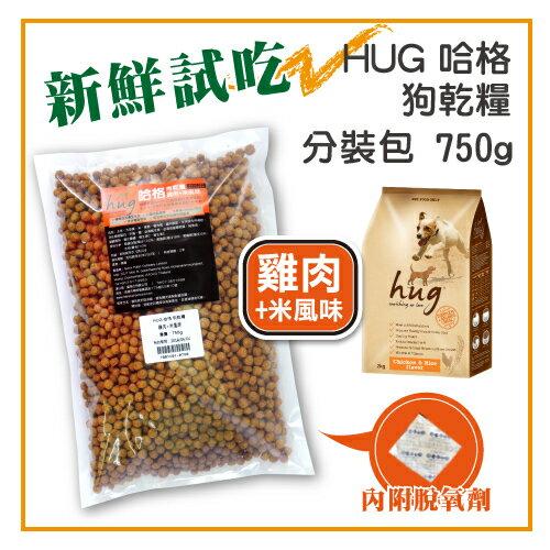 【新鮮試吃】Hug 哈格 犬糧/狗乾糧(雞肉+米風味)-分裝包750g-90元 >可超取(T001C01-0750)