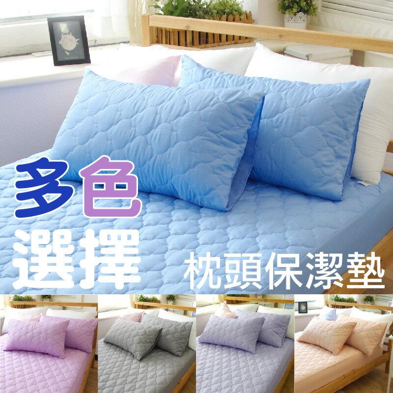 枕頭保潔墊 五色選擇 單品  3層抗污、可機洗、細緻棉柔、加厚鋪棉 #寢居樂 #馬卡龍 #