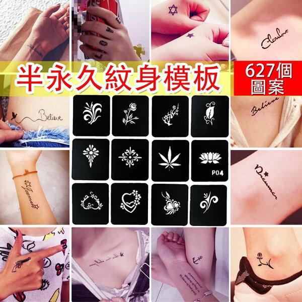 雙兒網☆中圖(51~107)款韓版流行半永久紋身暫時刺青紋身貼紙【O3471】