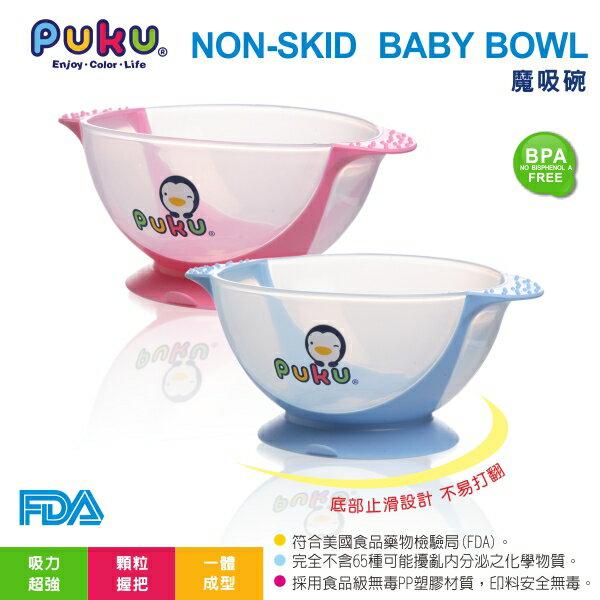 『121婦嬰用品館』PUKU 魔吸碗 - 藍 2