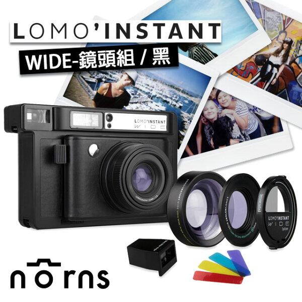 Norns:NORNS【Lomo'Instant拍立得相機(WIDE-鏡頭組,黑色)】lomography重曝B快門四色濾鏡免運