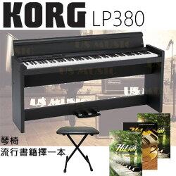 【非凡樂器】『胡桃木色KORG 數位鋼琴 LP380』日本原裝進口/贈琴椅.耳機.保養組/原廠公司貨一年半保固/HIT書籍系列3選1