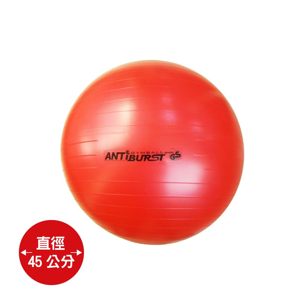 來而康 瑜珈 有氧 健身 防爆 韻律球 45 cm 色彩隨機出貨