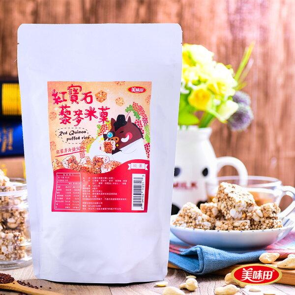 美味田:紅藜麥.爆米香【藜麥米果】120g美味田