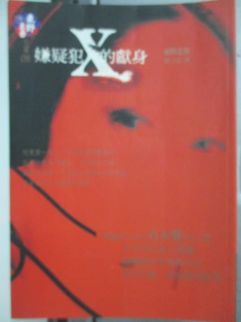 【書寶二手書T4/一般小說_HRK】嫌疑犯X的獻身_東野圭吾