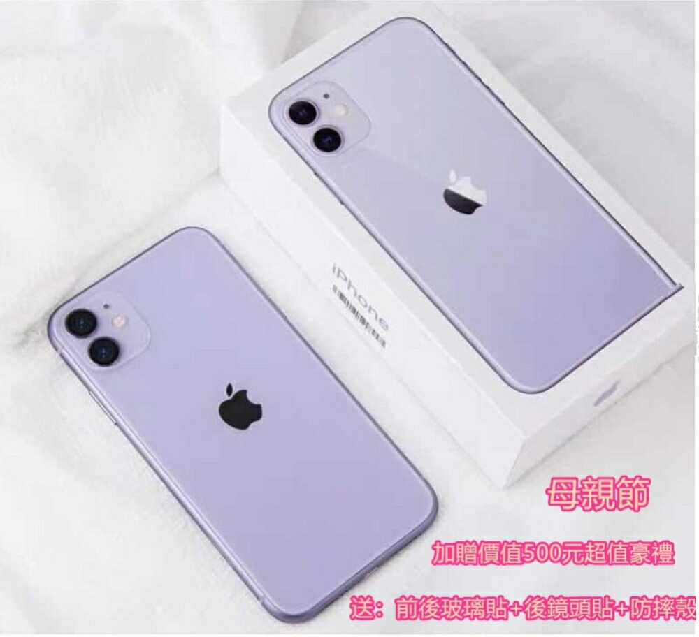 全新 Apple iPhone 11 /i11 雙鏡頭 蘋果手機 128G 空機 送玻璃貼+防摔殼