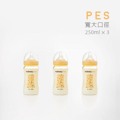 *贈環蓋組1入* 媽咪小站 - 母感體驗 PES防脹氣奶瓶 寬大口徑 250ml 3入 - 限時優惠好康折扣