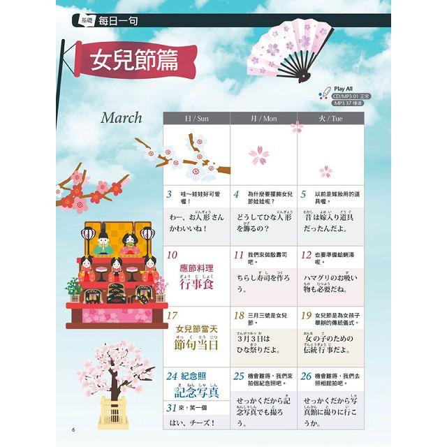 Live互動日本語(互動版)3月2019第27期