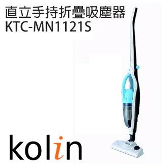 【Kolin 歌林】 KTC-MN1121S 直立手持折疊吸塵器