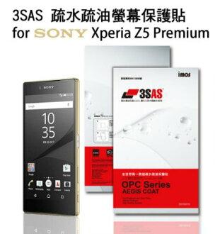 imos 3SAS 疏水疏油螢幕保護貼 for Sony Xperia Z5 Premium正面保護貼