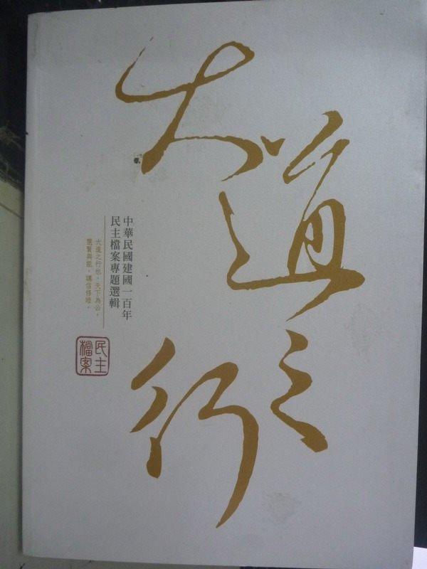 【書寶二手書T5/歷史_QIL】大道之行:中華民國建國一百年民主檔案專題選輯_檔案管理局