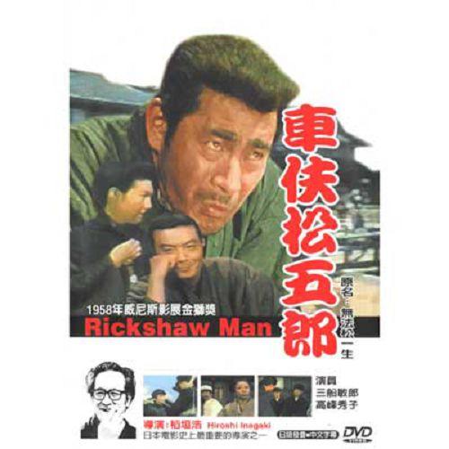 車伕松五郎DVD