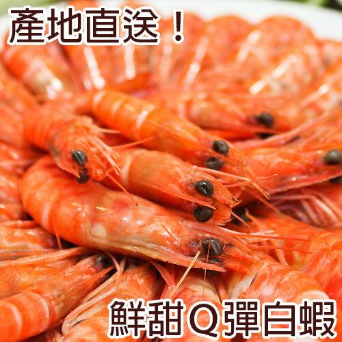 一番 !超鮮甜Q彈白蝦 ^(淨重250g±10^% 盒^) ~  好康折扣