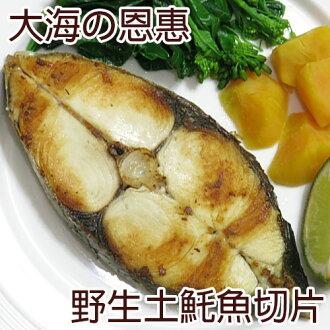 一番嚴選!野生土魠魚切片 (200~290g/包)