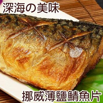 一番嚴選!挪威薄鹽鯖魚片(120~150g/包) 熱銷破萬份!!