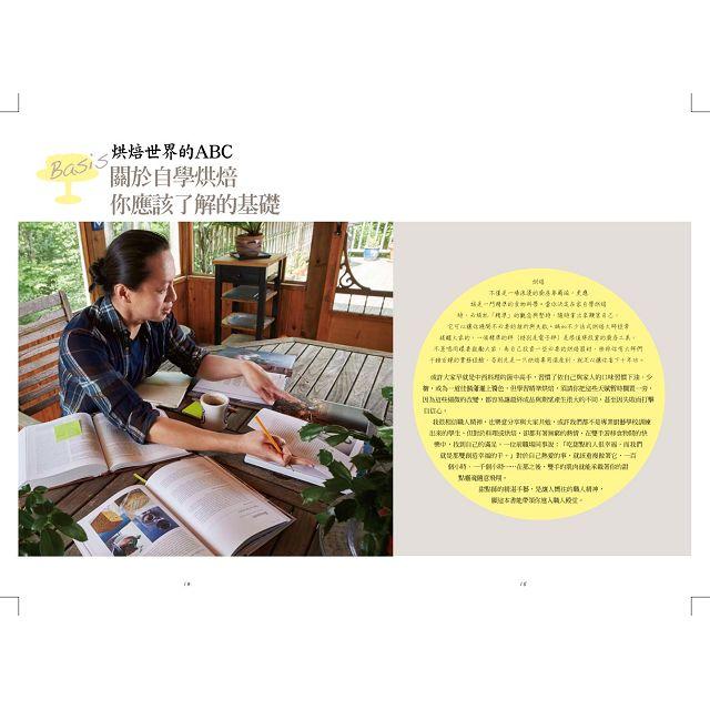 BrianCuisine不萊嗯的烘焙廚房 3