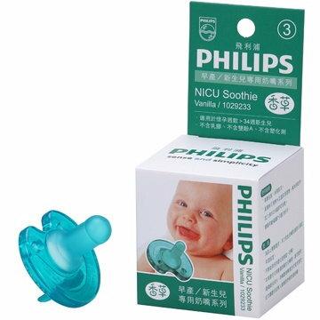 美國原裝【Philips】 NICU Soothie 香草奶嘴(缺口造型)2入+B52羽毛專用收納盒(藍 / 粉) 1