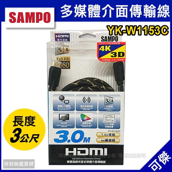 可傑 SAMPO 聲寶 HDMI高解析度多媒體介面傳輸線 YK-W1153C 堅固耐用 長度3m 1.4a規格 畫面細緻