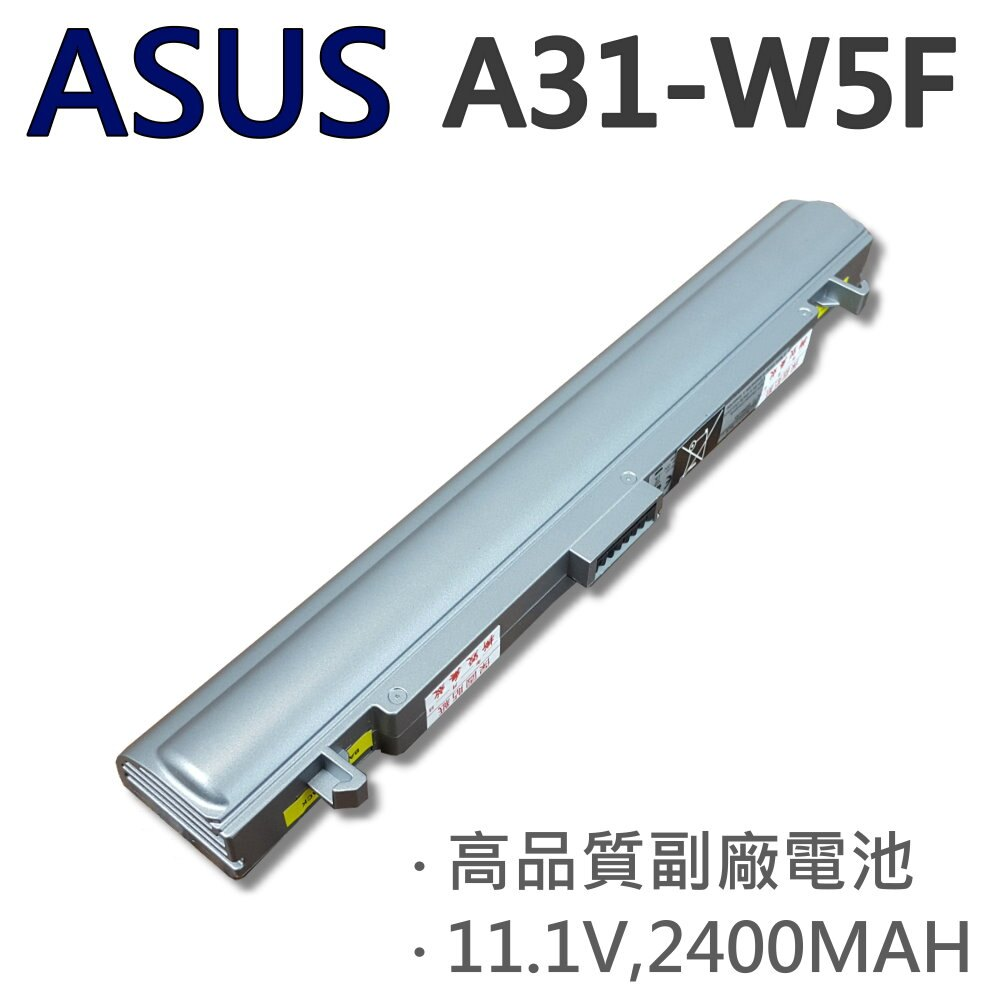 ASUS 3芯 A31-W5F 日系電芯 電池 M5000 M5200N A32-S5 A31-S5 A31-W5F W5A W5F W6 W6A W6F W5000A