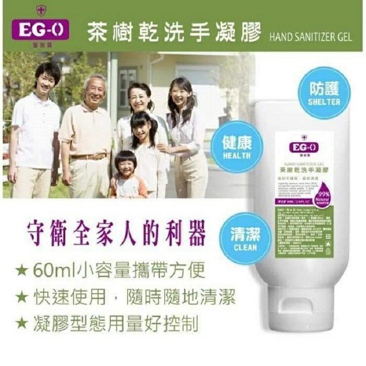 EG0 乾洗手抗菌凝膠 60ml