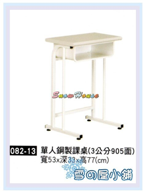 ╭~雪之屋居家 館~╯AA082~13 單人鋼製課桌 3公分905面   補習班桌  書桌