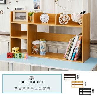 【 dayneeds 】【 免運費 】原木色素雅桌上型書架/置物架/收納架/書架/展示架/置物櫃/收納櫃/書櫃/展示櫃